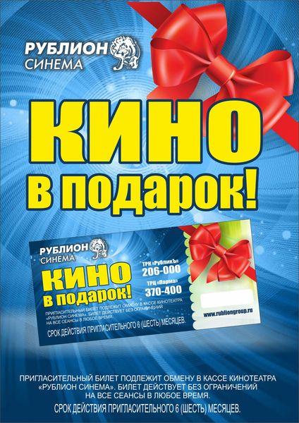 programma-obigrat-v-kazino-rublik