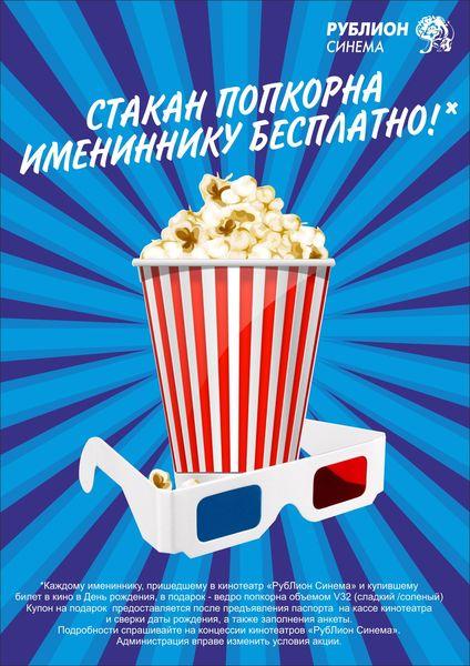 Афиша в рублике кино купить билеты в детские театры москвы